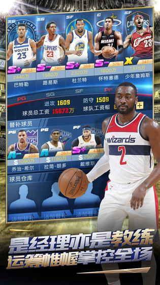 王者NBA2019赛季官方版图3