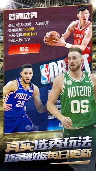 王者NBA2019赛季官方版图5