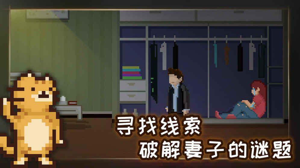如果可以回家早一点游戏官方中文安卓版图1: