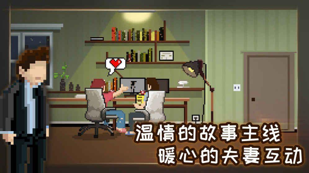 如果可以回家早一点游戏官方中文安卓版图3: