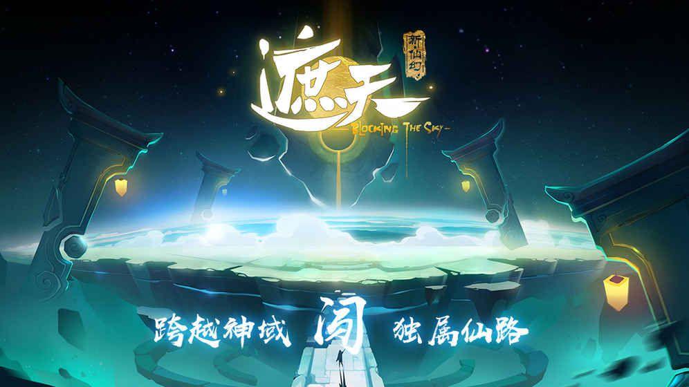 遮天新仙幻游戏官方网站正版下载图4: