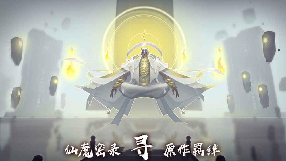 遮天新仙幻游戏官方网站正版下载图1: