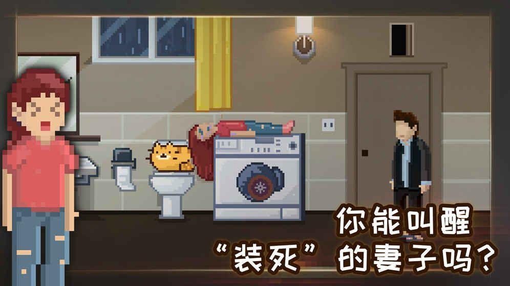 如果可以回家早一点游戏官方中文安卓版图2: