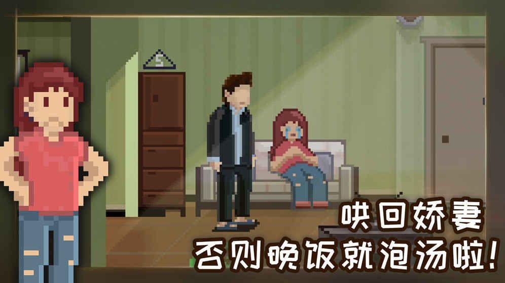 如果可以回家早一点游戏官方中文安卓版图4: