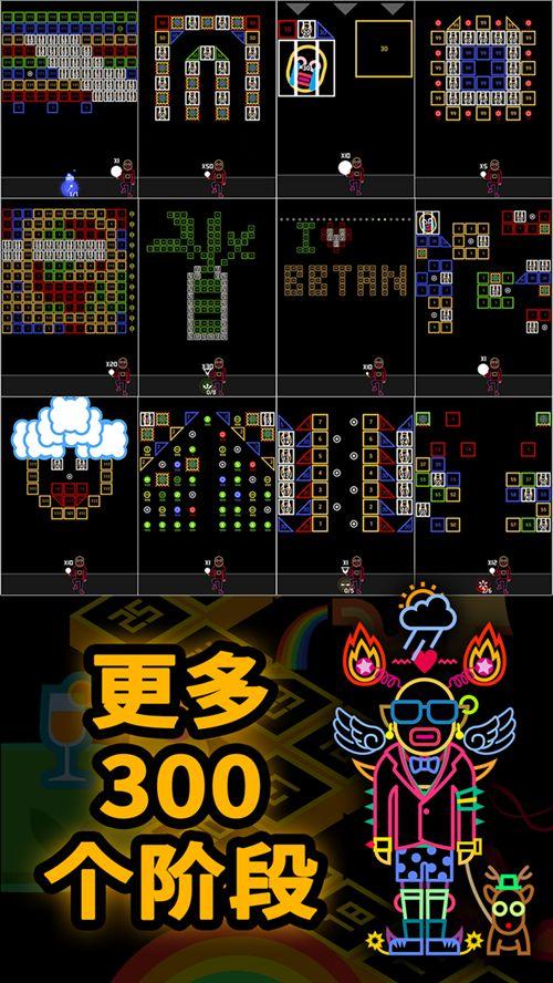 少年集球吗2游戏安卓最新版(BBTAN2)图3: