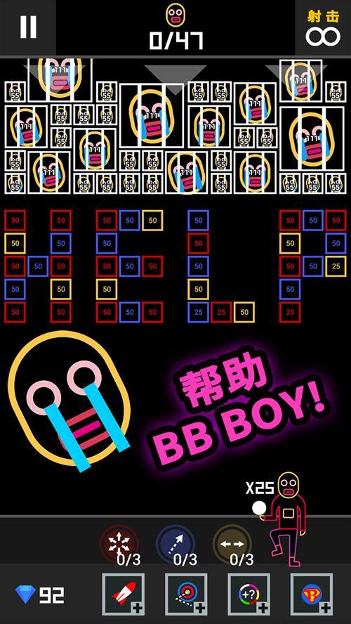 少年集球吗2游戏安卓最新版(BBTAN2)图4: