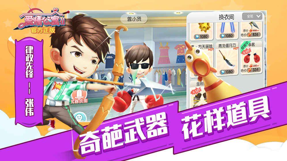 爱情公寓2游戏官方公测版下载图3: