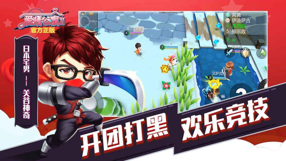 爱情公寓2游戏官方公测版下载图4: