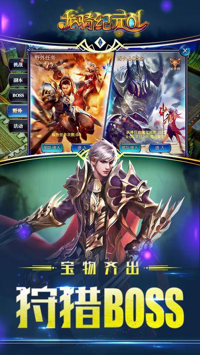 龙骑纪元OL安卓手游官网版下载图4: