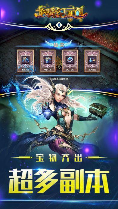 龙骑纪元OL安卓手游官网版下载图3: