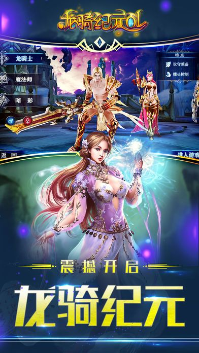 龙骑纪元OL安卓手游官网版下载图5: