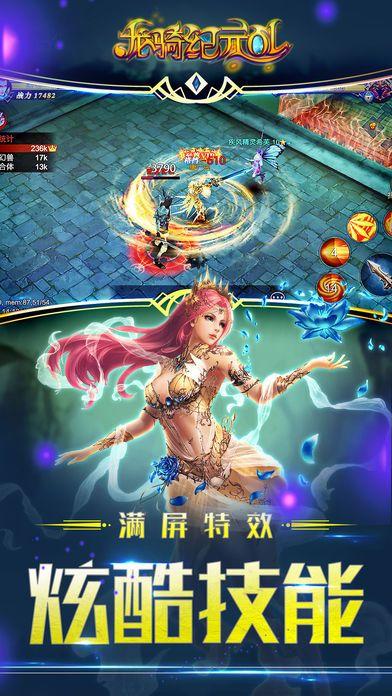 龙骑纪元OL安卓手游官网版下载图2: