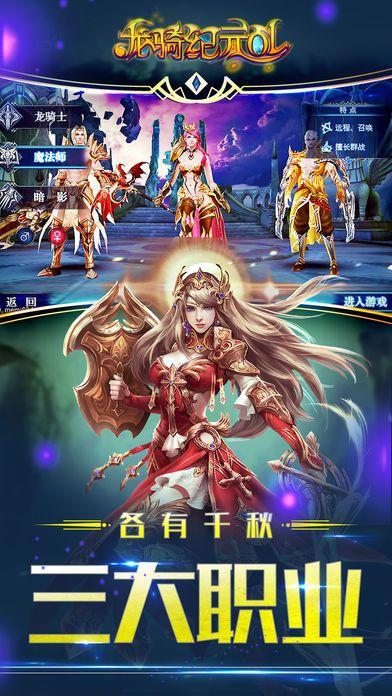龙骑纪元OL安卓手游官网版下载图1: