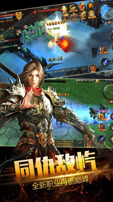 传奇战迹mv安卓游戏官方版下载图1: