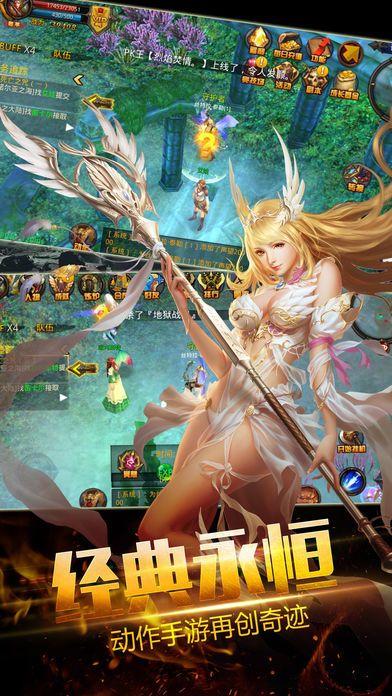 传奇战迹mv安卓游戏官方版下载图3: