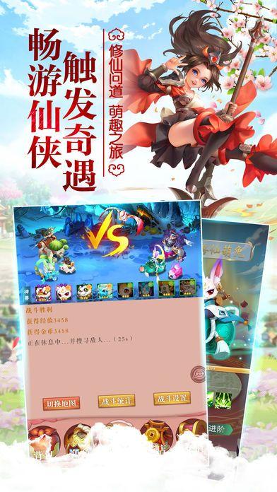 萌仙小主安卓手游官网版下载图2: