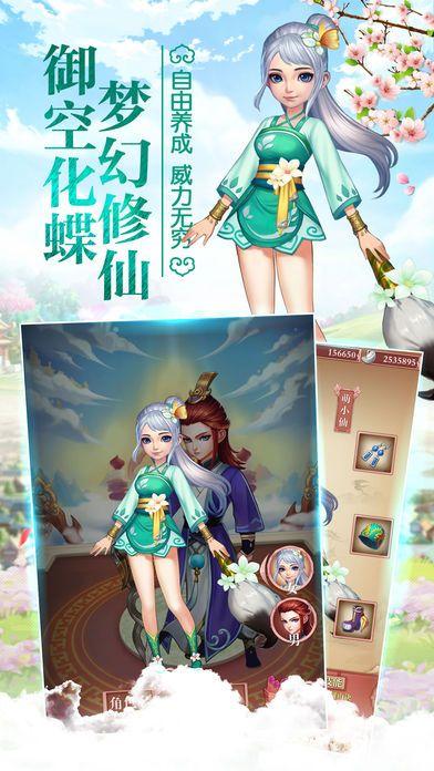 萌仙小主安卓手游官网版下载图1:
