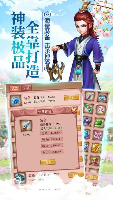 萌仙小主安卓手游官网版下载图3: