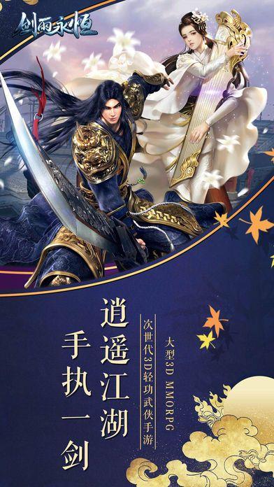 剑雨永恒安卓游戏官方版下载图5: