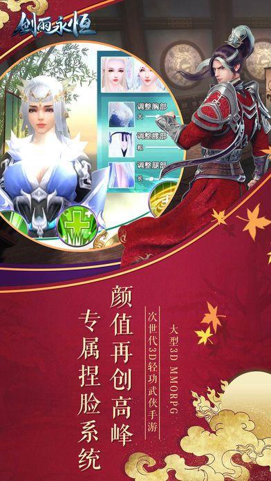 剑雨永恒安卓游戏官方版下载图4: