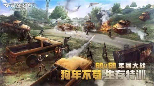 穿越火线枪战王者上线全新60VS60玩法,和59个兄弟一起吃鸡[多图]图片1
