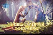 影之诗森林守护精灵亚里莎 为救挚友奋不顾身[多图]