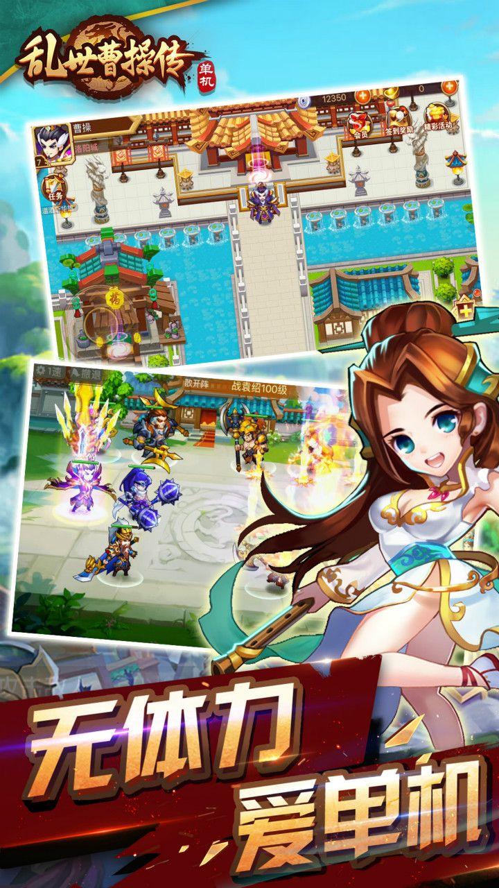 乱世曹操传单机版游戏最新版本下载图2:
