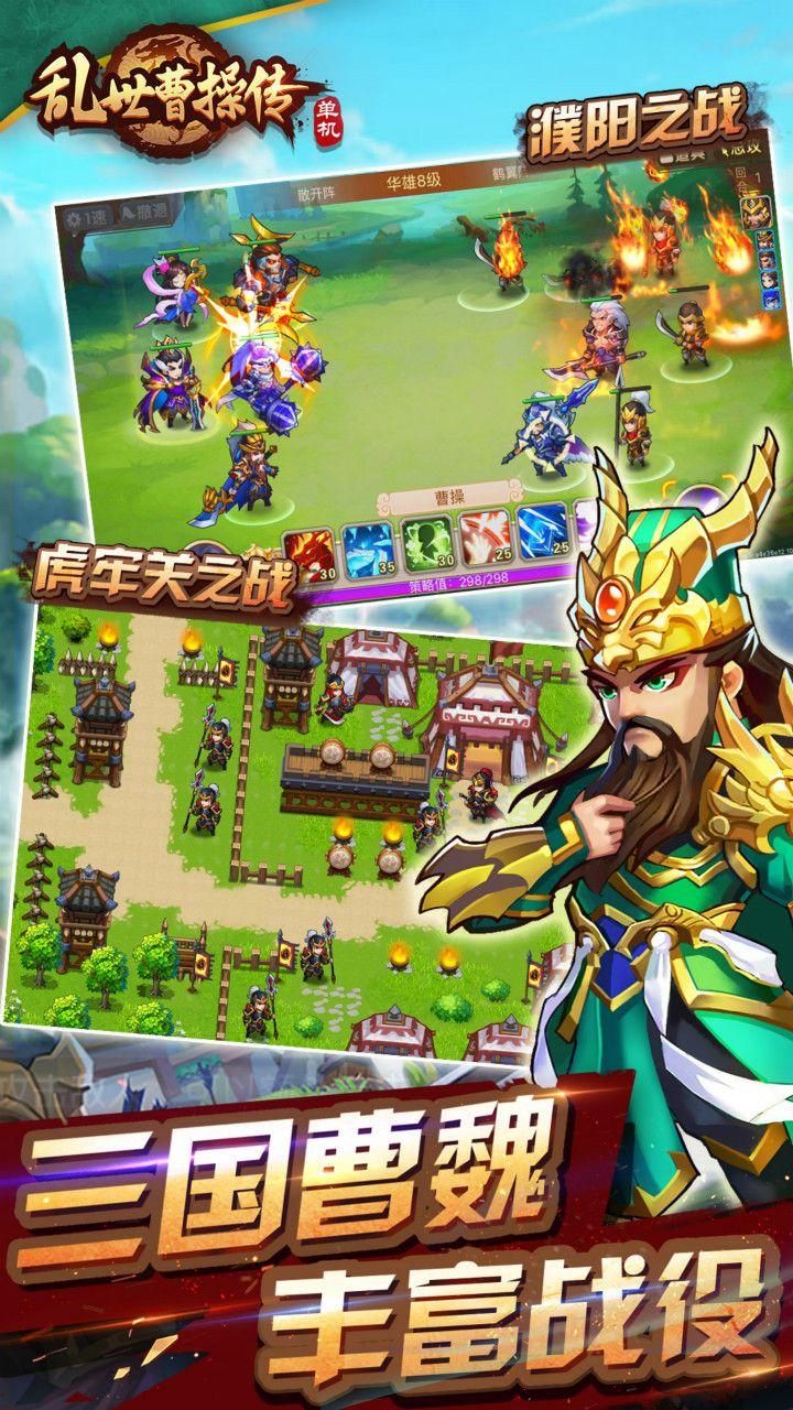 乱世曹操传单机版游戏最新版本下载图4: