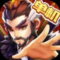 乱世曹操传单机版游戏最新版本下载 v1.1.30