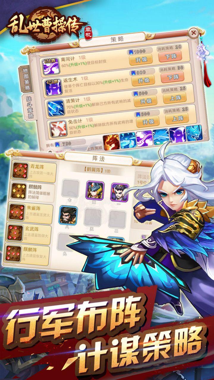 乱世曹操传单机版游戏最新版本下载图3: