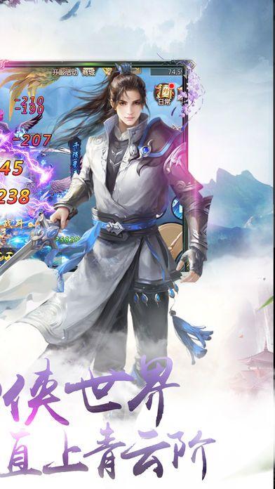 情剑诀安卓手游官方版下载图1: