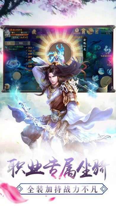 情剑诀安卓手游官方版下载图4:
