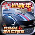 狂怒飞车新年官方最新版本游戏下载 v1.8.4