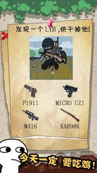 有种你就来游戏官方最新版下载图5: