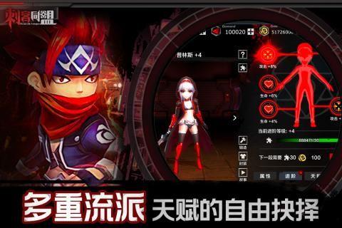 刺客同盟手机游戏官网版下载图2: