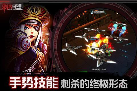刺客同盟手机游戏官网版下载图3: