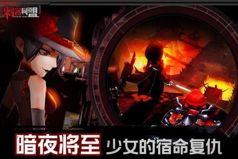 刺客同盟手机游戏官网版下载图1: