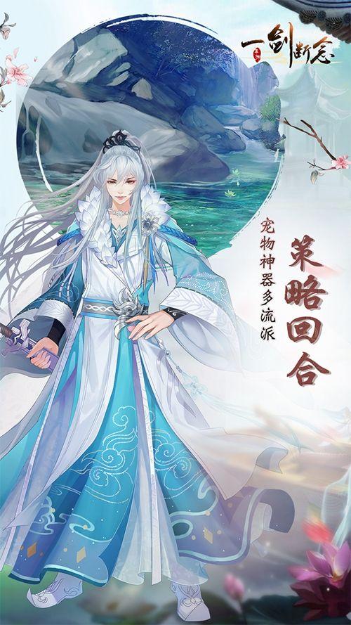 一剑断念游戏官方网站下载安卓版图4:
