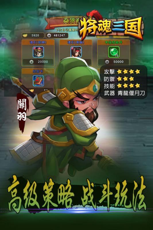 将魂三国手游安卓九游版图1: