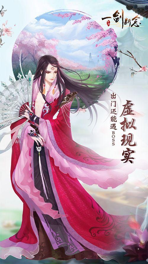 一剑断念游戏官方网站下载安卓版图2: