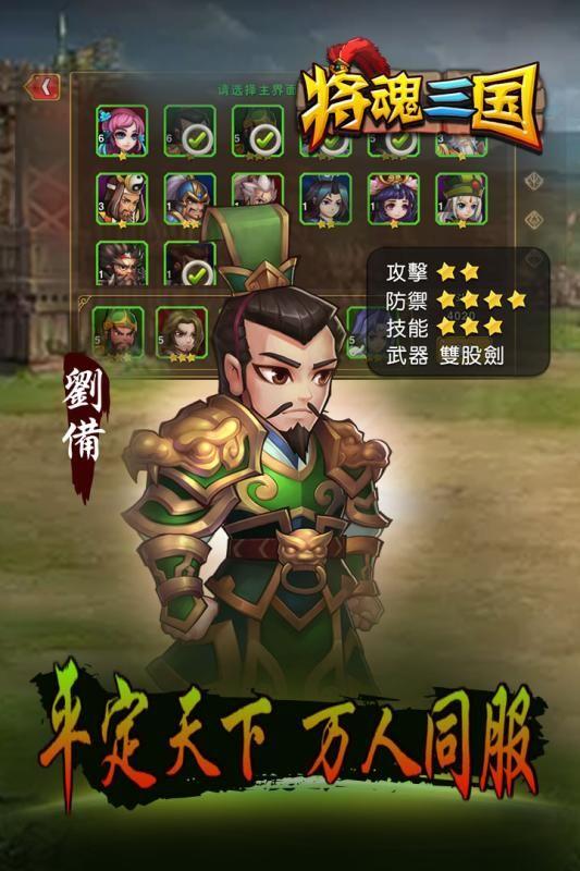 将魂三国手游安卓九游版图5: