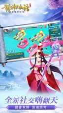 诛神仙语手游官网下载安卓版图2:
