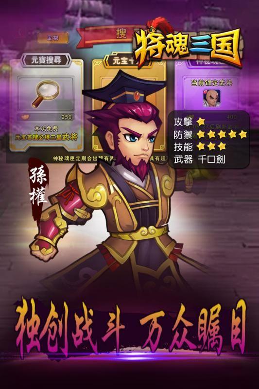 将魂三国手游安卓九游版图4: