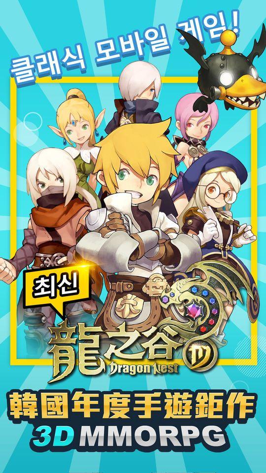 龙之谷M游戏官网下载正式版图1: