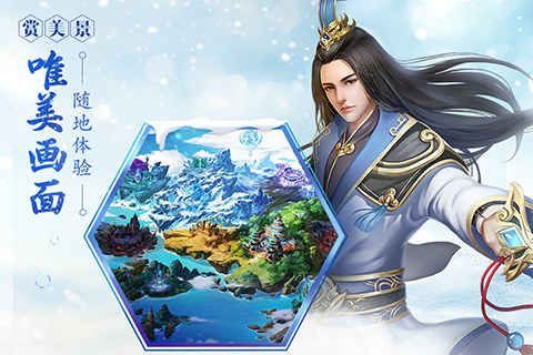 仙境情缘游戏官方网站下载正版图3: