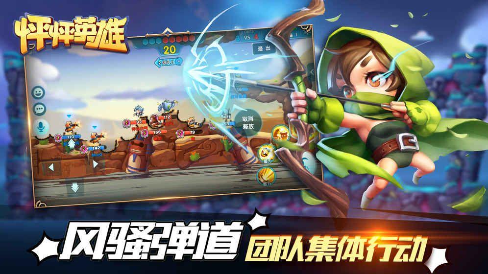 怦怦英雄手游官方网站下载正版图1: