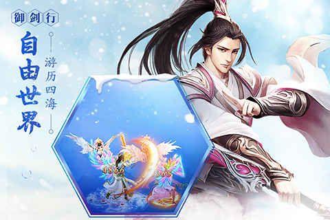仙境情缘游戏官方网站下载正版图1: