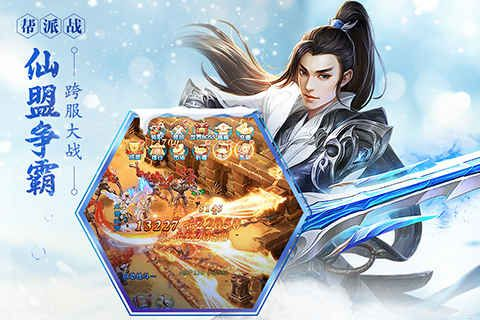 仙境情缘游戏官方网站下载正版图2: