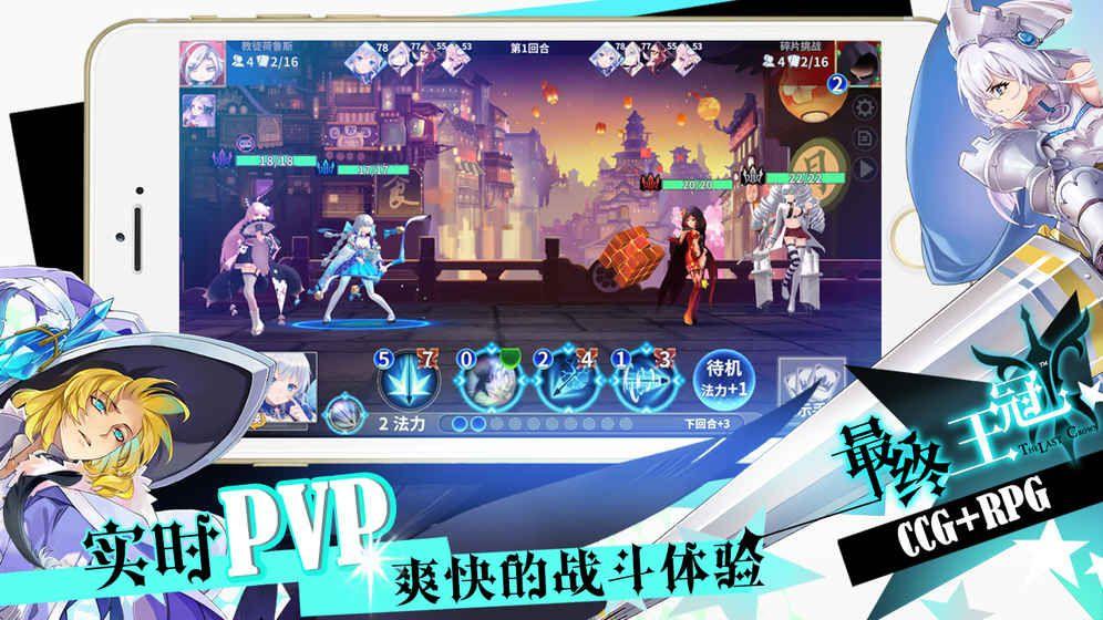 最终王冠手游官方网站下载正版图4:
