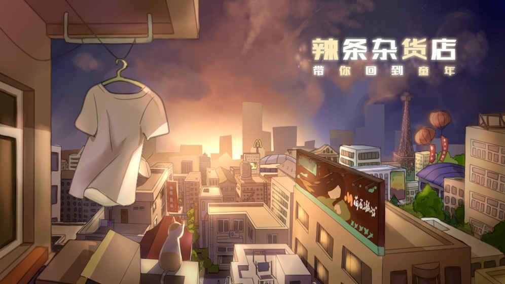 辣条杂货店九游最新版本下载图4: